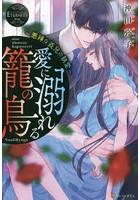 愛に溺れる籠の鳥 悪辣な義兄の執愛 Yua & Ryuga