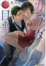 カラダ目当て Sakiko & Akihiko