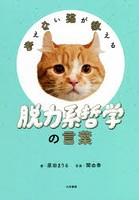 原田まりる出演:考えない猫が教える脱力系哲学の言葉