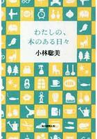 小林聡美出演:わたしの、本のある日々