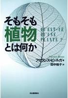 田中裕子出演:そもそも植物とは何か
