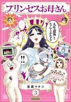 プリンセスお母さん 3