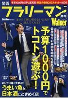 関西フラリーマン専用Walker 駅近200スポット!予算1000円の寄り道天国へGO!!
