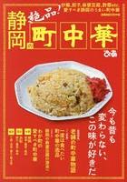 静岡の町中華 絶品! 炒飯、餃子、麻婆豆腐、酢豚etc.愛すべき静岡のうまい町中華