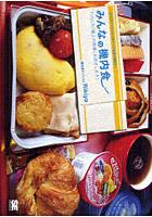 みんなの機内食 一日3万アクセスの人気サイト待望の書籍化! 110人の「機上の晩餐」お見せします!