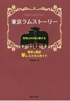 東京ラムストーリー 羊肉LOVERに捧げる東京&周辺羊レストランガイド