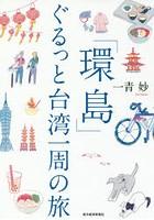 一青妙出演:「環島」ぐるっと台湾一周の旅