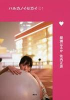 綾瀬はるか出演:ハルカノイセカイ