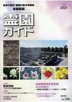 霊園ガイド 最新の墓所・霊園の総合情報誌 2021上半期号 首都圏版