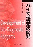 バイオ検査薬の開発 普及版