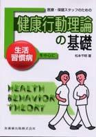 医療・保健スタッフのための健康行動理論の基礎