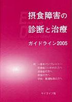 摂食障害の診断と治療 ガイドライン 2005