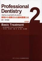 【クリックで詳細表示】プロフェッショナルデンティストリー 患者から信頼される歯科医療とは STEP2