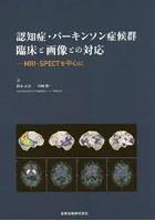認知症・パーキンソン症候群臨床と画像との対応 MRI・SPECTを中心に