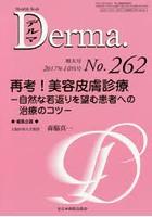 デルマ No.262(2017年10月号増大号)