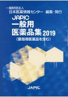 JAPIC一般用医薬品集 2019