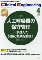 クリニカルエンジニアリング 臨床工学ジャーナル Vol.30No.4(2019-4月号)