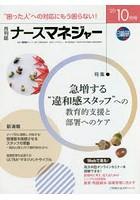 ナースマネジャー 第22巻第8号('20-10月号)