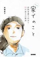 高橋恵子出演:家でのこと