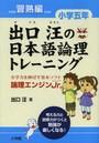 出口汪の日本語論理トレーニング 論理エンジンJr. 小学5年習熟編