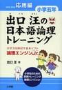 出口汪の日本語論理トレーニング 論理エンジンJr. 小学5年応用編