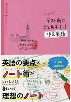 テスト前にまとめるノート中2英語