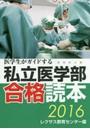 医学生がガイドする私立医学部合格読本 2016
