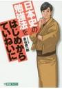 日本史の勉強法をはじめからていねいに