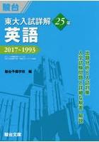 東大入試詳解25年英語 2017?1993