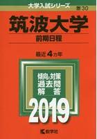 筑波大学 前期日程 2019年版