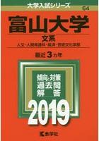 富山大学 文系 人文・人間発達科・経済・芸術文化学部 2019年版
