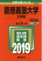 慶應義塾大学 文学部 2019年版