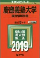 慶應義塾大学 環境情報学部 2019年版