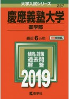 慶應義塾大学 薬学部 2019年版