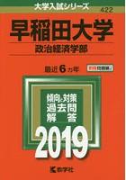 早稲田大学 政治経済学部 2019年版
