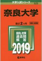 奈良大学 2019年版
