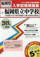 '19 福岡県立中学校(育徳館・門司学園