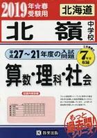 '19 北嶺中学校 算数・理科・社会