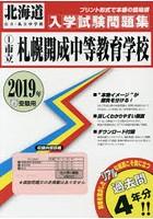 '19 市立札幌開成中等教育学校