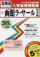 '19 函館ラ・サール中学校