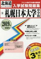 '19 札幌日本大学中学校