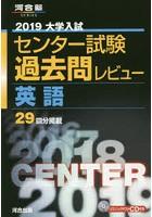 大学入試センター試験過去問レビュー英語 29回分掲載 2019