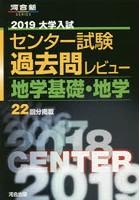大学入試センター試験過去問レビュー地学基礎・地学 22回分掲載 2019