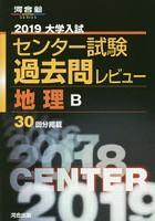 大学入試センター試験過去問レビュー地理B 30回分掲載 2019