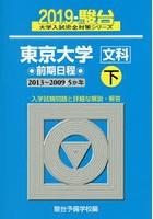 東京大学〈文科〉 前期日程 下