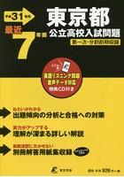 平31 東京都公立高校入試問題 CD付き