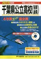 千葉県公立高校(前期・後期) 4年間スー