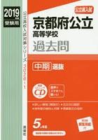 京都府公立高等学校過去問中期選抜 CD付