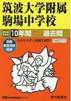 筑波大学附属駒場中学校 10年間スーパー