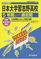 日本大学習志野高等学校 5年間スーパー過